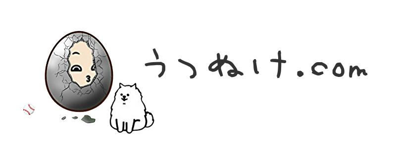 うつぬけ.com